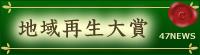 共同通信社主催 第1回「地域再生大賞」大賞受賞ページ