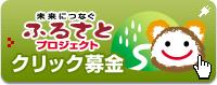 キヤノンマーケティングジャパン「未来につなぐふるさとプロジェクト」ワンクリック募金