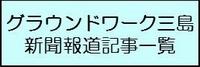 グラウンドワーク三島 新聞報道記事一覧へのリンクバナー