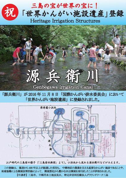 源兵衛川「世界かんがい施設遺産」登録祝ポスター