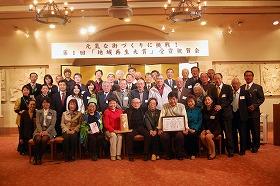 第1回「地域再生大賞」受賞祝賀会