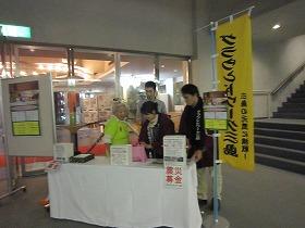 映画「エクレール お菓子放浪記」上映会募金活動