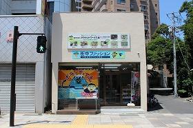 グラウンドワーク三島新事務局(三島市芝本町6-2)