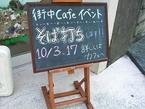 そば打ち教室in三島街中カフェ