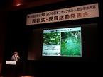 6/21 日本水大賞「環境大臣賞」表彰式・受賞活動発表会が開催されました