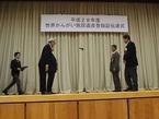12/14 源兵衛川「世界かんがい施設遺産」登録証伝達式