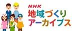 【活動動画掲載】NHK無料視聴サイト「地域づくりアーカイブス」のご案内