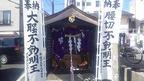 1/28(土)腰切不動尊1月例祭を開催しました