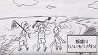 埼玉県鶴ヶ島市・飯盛川再生物語の動画