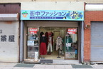 秋のファッションコーデ~街中ファッション蛍~