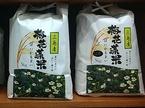 【お知らせ】11/10「梅花藻米」の新米販売開始・ご予約受付中