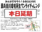 【本日延期】10/14源兵衛川環境再生ワンデイチャレンジ