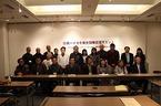 2/24 日韓バイカモ保全国際交流サミット(GW三島設立25周年記念事業)を開催しました