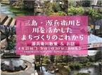 【お知らせ】4/21 「三島・源兵衛川と川を活かしたまちづくりのこれから 源兵衛川散策とお話」