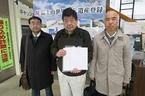 三島駅南口西街区の土地売却に関わる「住民監査請求」の提出について