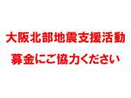 大阪北部地震支援活動・募金にご協力ください