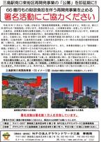 「水の都・三島」を財政破綻と魅力破壊から守る署名へのお願い