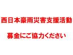 西日本豪雨災害支援活動・募金にご協力ください