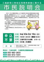 【8/23追記】8/19開催「三島駅南口東街区再開発事業に関する市民説明会」について
