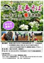 【参加者募集】9/1 箱根西麓・三島そばの種まき体験