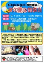 【参加者募集】9/1松毛川・夜の昆虫観察会
