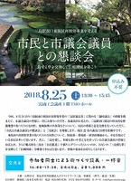 【参加者募集】8/25開催8/25開催・三島駅南口東街区再開発を考える「市民・議員懇談会」