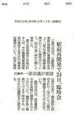 8/24三島市議会・臨時会傍聴のお願い