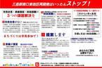 【随時更新】三島駅南口東街区再開発事業・市民シンポジウムに関し寄せられた御意見