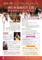 【お知らせ】11/5原語で歌うシャンソン・カンツォーネ 西日本豪雨災害支援チャリティーコンサート開催