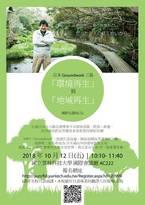 10/10~10/14渡辺専務が台湾訪問