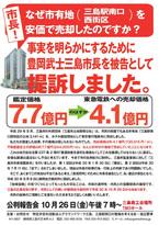 【10/18会場変更】三島駅南口西街区に関する「住民訴訟」の公判開始について