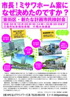 【参加者募集】10/28三島駅南口東街区・新たな計画市民検討会