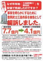 三島駅南口再開発に関し市民から寄せられた御意見