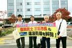 10/26三島駅南口再開発に関する公判に関する第一報