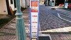 【11/11現況】源兵衛川に向かうプロムナード(芝本町2号線)の舗装工事について