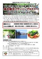 【参加者募集】12/18&1/22 農泊観光プランニングセミナー開催