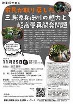 【参加者募集】11/25「市民が取り戻した三島源兵衛川の魅力と超高層再開発問題」