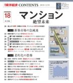 【書籍紹介】週刊東洋経済12/8号(特集 マンション絶望未来)