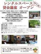 三島街中カフェ「レンタルスペース・貸し会議室」のご案内
