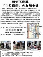 【参加者募集】1/27腰切不動尊 「1月例祭」のお知らせ