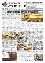 グラウンドワーク三島ボランタリーニュース72号掲載(2020年9月30日発行)