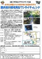 【参加者募集】2/16「源兵衛川中流部環境再生ワンデイチャレンジ」の開催