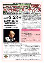 【参加者募集】3/23「三島の宝・地域ギネス」を考えるキックオフ・ミーティング