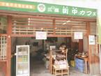【お知らせ】8/15~17「三島街中カフェ」加工食品・調味料セール中!