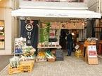 【活動報告】12/1原宿・日々薬さんで三島野菜マルシェを開催!