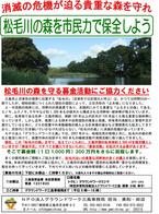 松毛川の森を守る募金活動にご協力ください