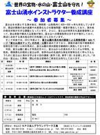 【参加者募集】富士山湧水インストラクター養成講座