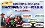 【受講申込受付中】通信講座「富士山学レンジャー養成講座」