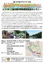 4/2開催・松毛川「三島市側河畔林買収記念セレモニー」