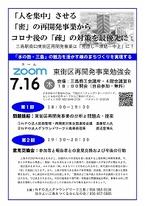 【参加者募集】7/16開催「東街区再開発事業勉強会」